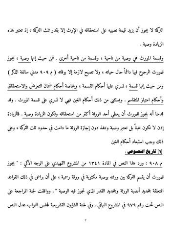 لملايين الورثة (5)
