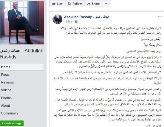 عبد الله رشدى (2)