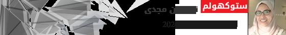 نورهان-مجدى