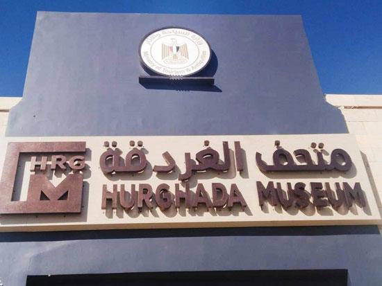 متحف الغردقة (1)