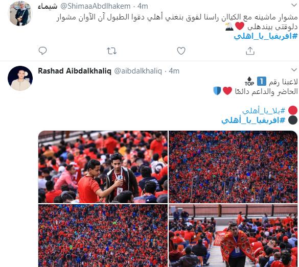 جمهور النادي الأهلى