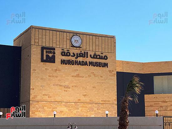 متحف الغردقة  (2)
