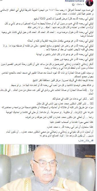 وفاة محمد عمارة
