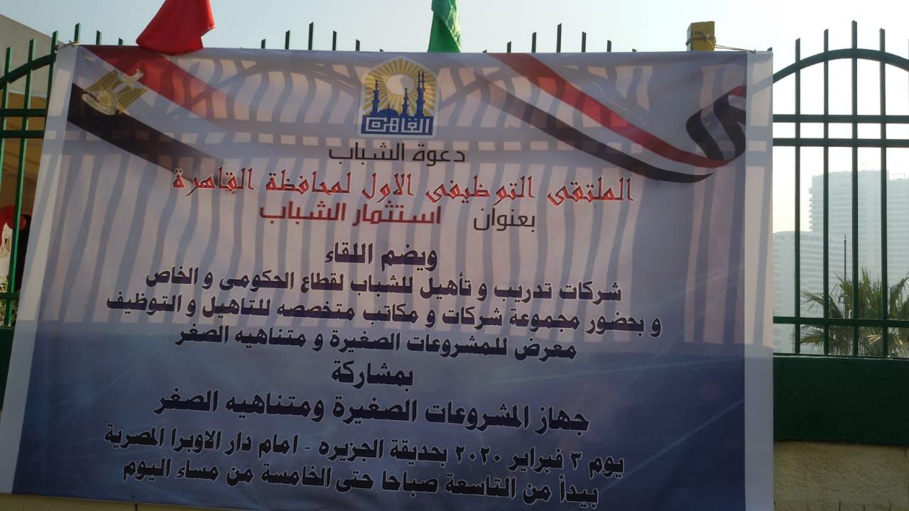 ملتقى التوظيف الأول لمحافظة القاهرة  (2)