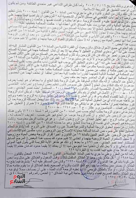 حكم فريد من نوعه الخلع بين زوجين أقباط أرثوذكس لتغيير الطائفة اليوم السابع