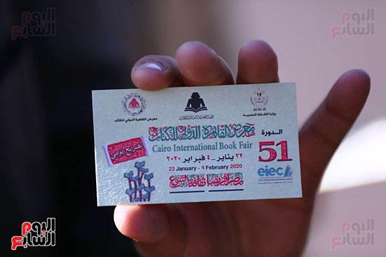 تذكرة دخةل معرض القاهرة للكتاب