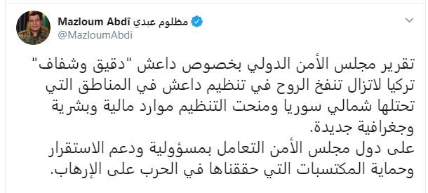 تغريده الجنرال مظلوم عبدى قائد قوات سوريا الديمقراطية