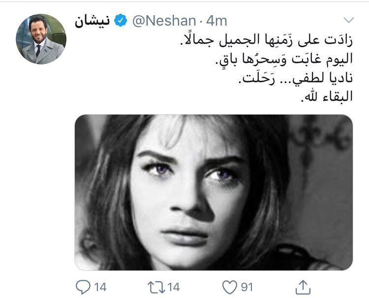 تغريدة نيشان