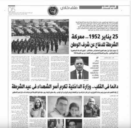 عدد اليوم السابع عن  عيد الشرطة