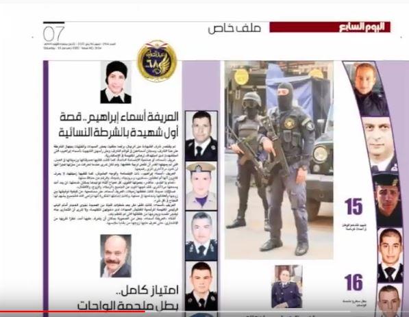اليوم السابع تخلد ذكرى الشهداء