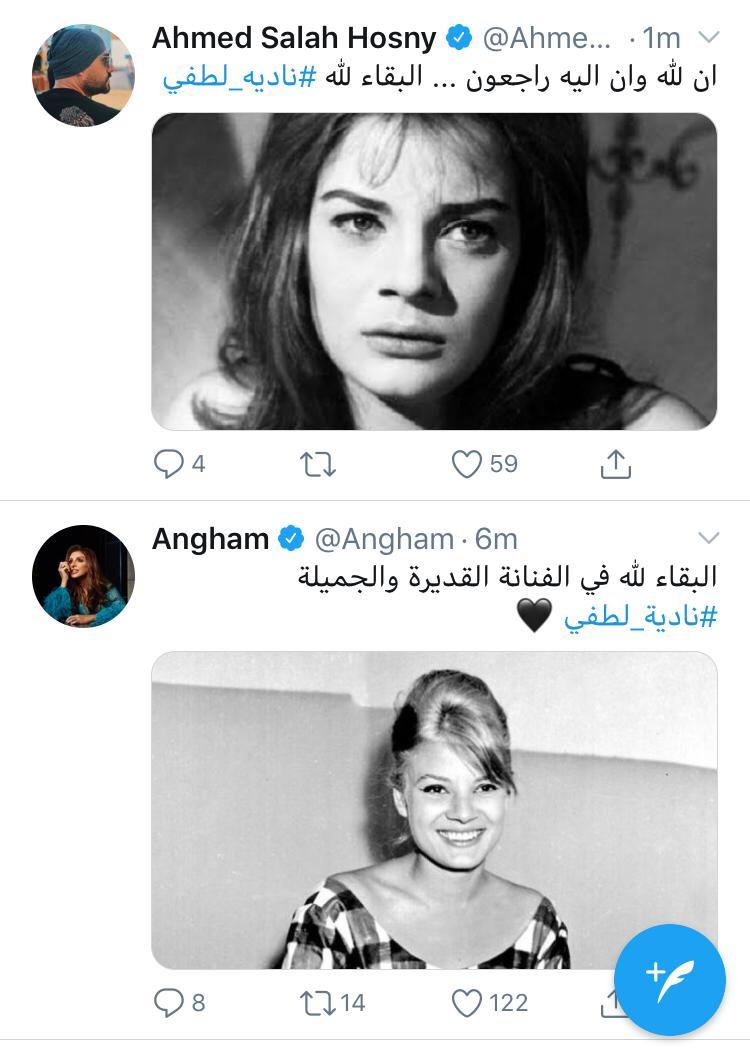 تغريدات أحمد صلاح حسنى و أنغام