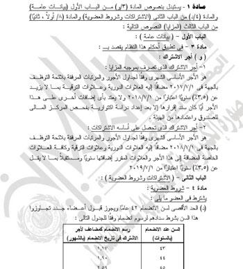 الهيئة العامة للرقابة المالية (10)
