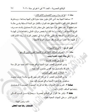 الهيئة العامة للرقابة المالية (8)