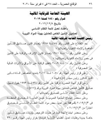 الهيئة العامة للرقابة المالية (9)