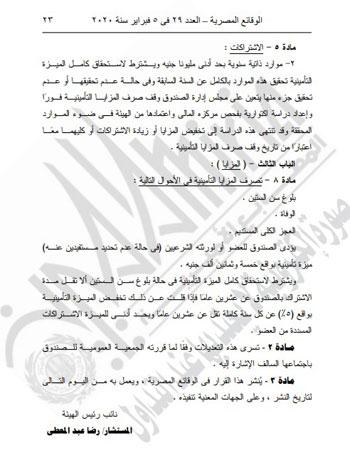 الهيئة العامة للرقابة المالية (4)