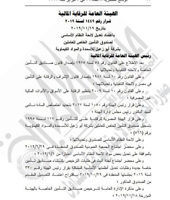 الهيئة العامة للرقابة المالية (1)