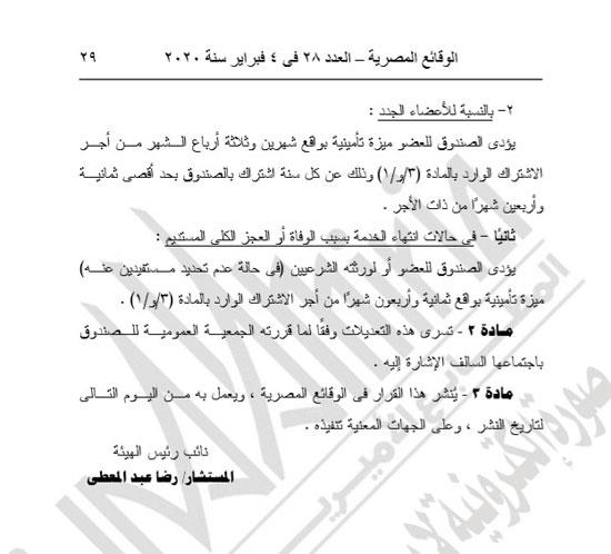 الهيئة العامة للرقابة المالية (12)