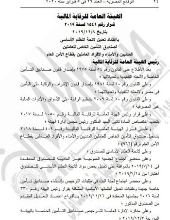 الهيئة العامة للرقابة المالية (5)