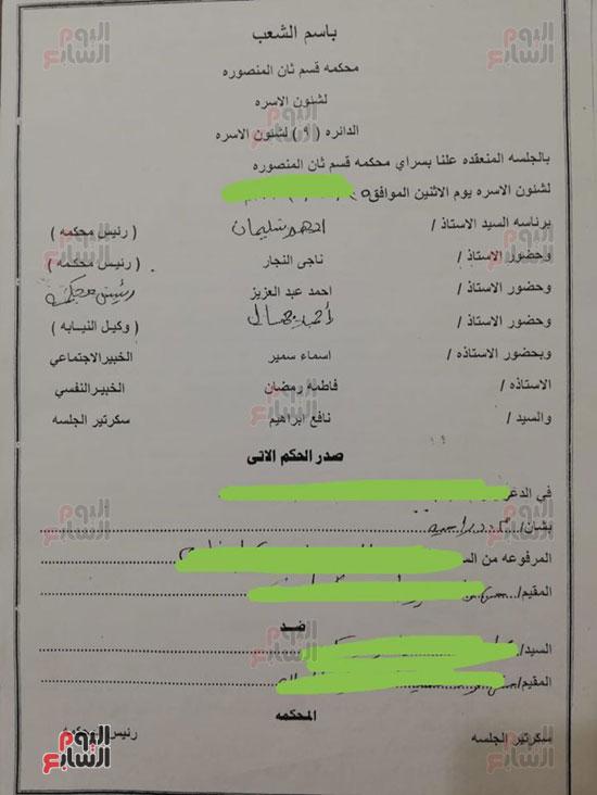 حيثيات الحكم  (1)