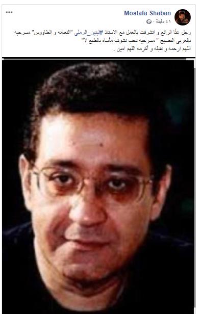 صفحة الفنان مصطفى شعبان