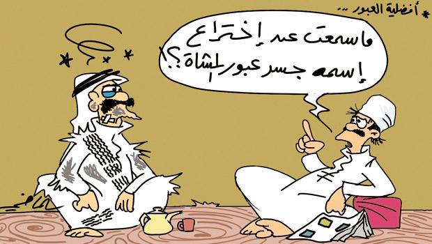كاريكاتير عبور المشاه