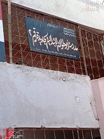 مدرسة الطفل مصطفى ضحية الإهمال بالشرقية (8)