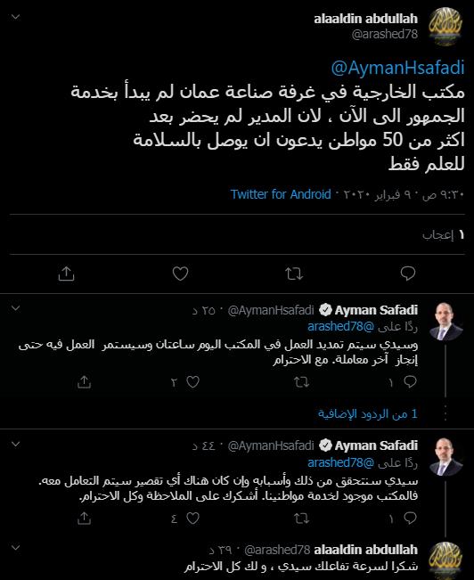 وزير الخارجية الأردنى