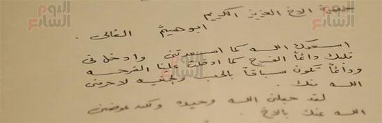 رسائل خاصة للفنان الراحل (2)