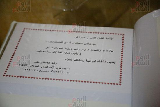 رسالة من أحدي المسئولين بدولة السودان