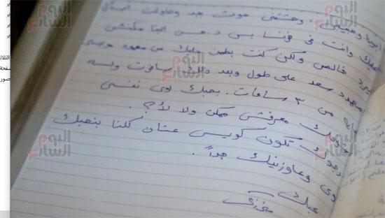 رسالة مني زكي للفنان الراحل