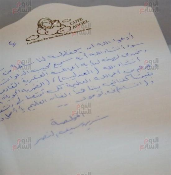 رسالة شيرين سيف النصر