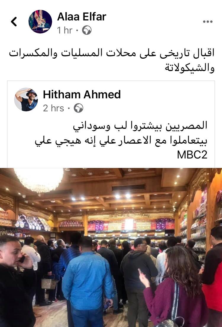 الشعب المصرى ...إبن نكتة