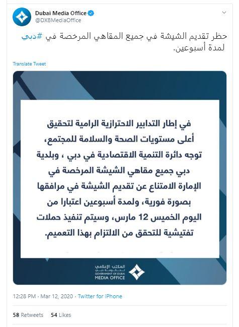 حكومى دبى تحذر تقديم الشيشة أسبوعين