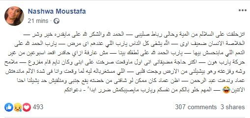 بوست نشوى مصطفى