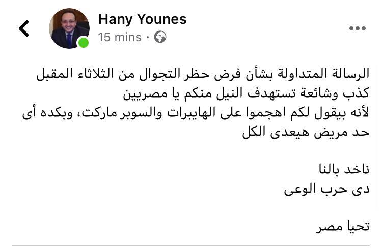 نتيجة بحث الصور عن شائعة حظر التجوال في مصر بسبب كورونا