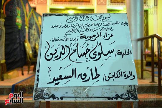 عزاء والدة طارق السعيد (7)