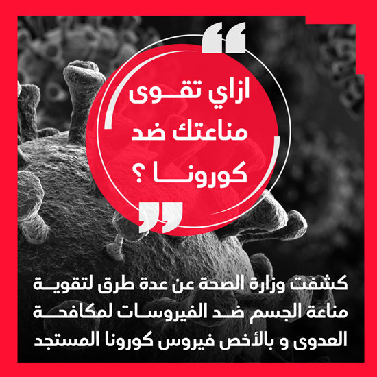 5 طرق لرفع مناعة الجسم لمواجهة كورونا (1)