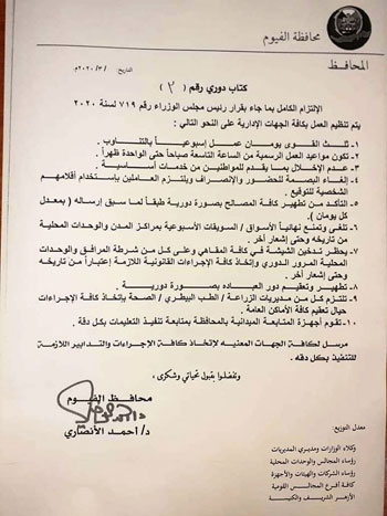 محافظات مصر تحارب كورورنا (5)