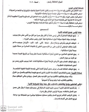 محافظات مصر تحارب كورورنا (7)