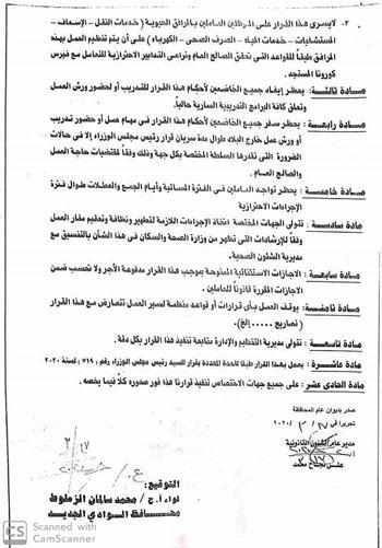 محافظات مصر تحارب كورورنا (6)
