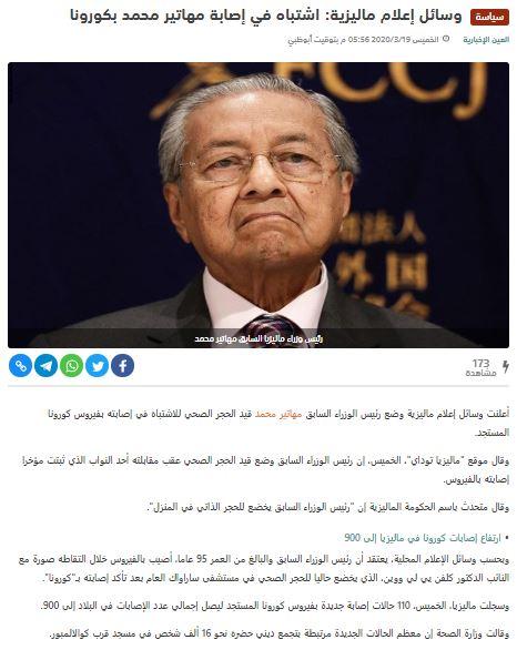 الحقيقة الكاملة لـ إصابة مهاتير محمد رئيس وزراء ماليزيا الأسبق بفيروس كورونا