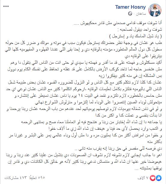 رسالة تامر حسنى على فيس بوك