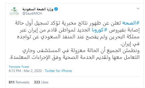 قادما من إيران تفاصيل أول حالة إصابة بفيروس كورونا بالسعودية اليوم السابع