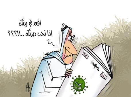 كاريكاتير صحيفة الخليج الإماراتية