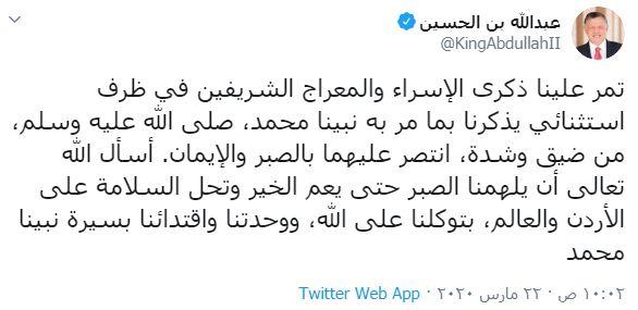 الملك عبد الله على تويتر
