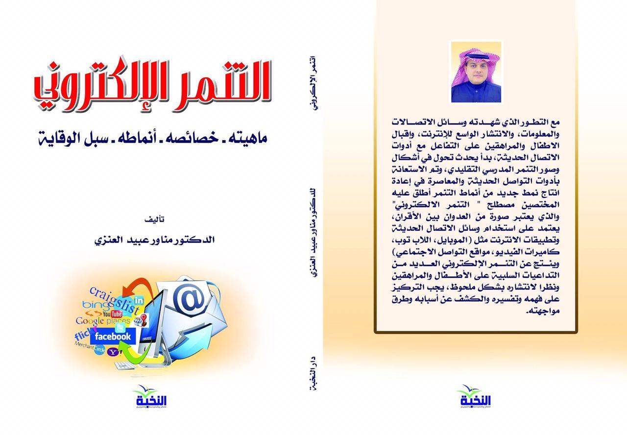 التنمر الإلكترونى كتاب جديد يوضح خصائص وأنماط المتنمرين اليوم السابع