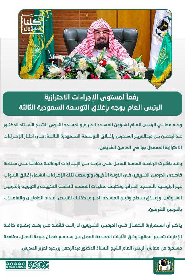 بيان السعودية