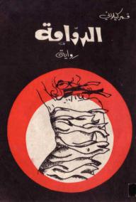 الدوامة