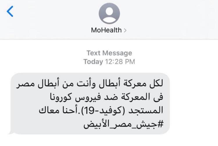 رسالة الصحة للأطباء