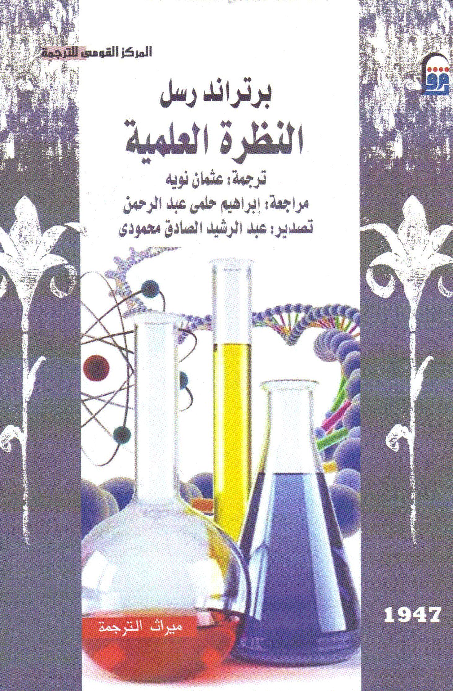 النظرة العلمية_1_
